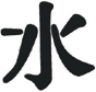 The Japanese character for WATER